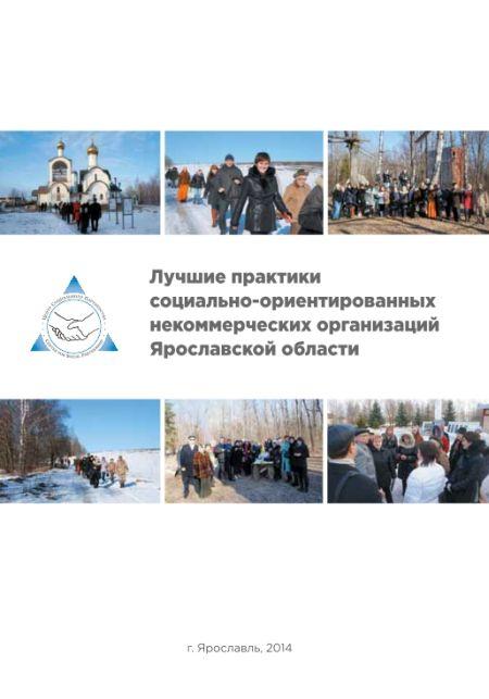 Лучшие практики социально-ориентированных некоммерческих организаций Ярославской области