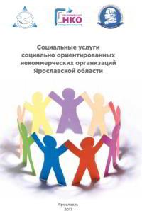 Центр Социального Партнёрства