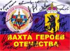 Ярославское региональное отделение ассоциации героев России