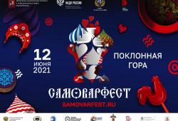 Пятый Всероссийский Фестиваль гостеприимства «САМОВАРФЕСТ»