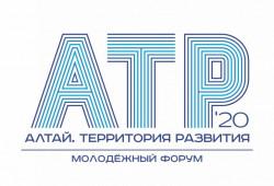 Молодежный образовательный форум «Алтай. Территория развития — 2020»