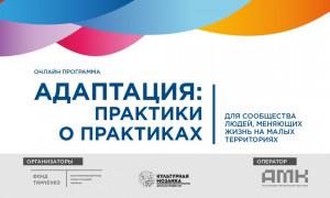 Фонд Тимченко запускает онлайн программу «АДАПТАЦИЯ: ПРАКТИКИ О ПРАКТИКАХ» для сообщества людей, меняющих жизнь на малых территориях