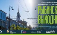 Тематический день консультаций в Рыбинске