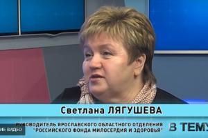 """Программа """"В тему""""от 29.01.2020: Светлана Лягушева"""