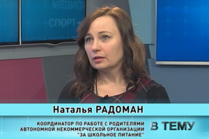 "Программа ""В тему"" от 12.02.2020: Наталья Радоман"