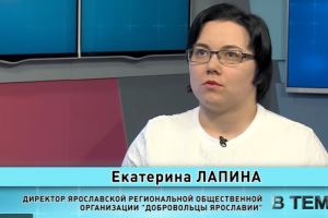 """Программа """"В тему""""от 26.02.2020: Екатерина Лапина"""