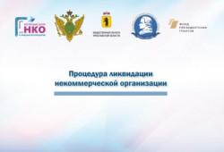 Ресурсный центр выпустил брошюру по ликвидации НКО