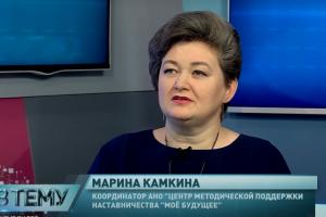 """Программа """"В тему"""" от 07.04.2021: Марина Камкина"""