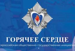 О проведении Всероссийской государственной инициативы «Горячее сердце»