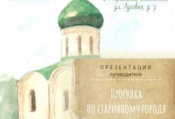 Презентация путеводителя «Прогулка по старинному городу Переславлю-Залесскому»