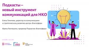 Онлайн-сессия «Подкасты – новый инструмент коммуникаций для НКО»