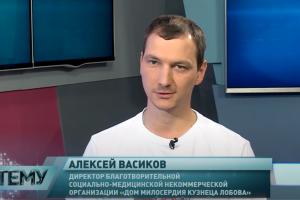 """Программа """"В тему"""" от 08.10.2020: Алексей Васиков"""