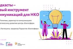 Приглашаем принять участие в специальном онлайн мероприятии для НКО Ярославской области