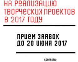 Конкурс грантов на реализацию творческих театральных проектов