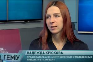 """Программа """"В тему"""" от 12.11.2020: Надежда Крюкова"""
