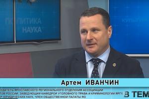 """Программа """"В тему"""" от 10.01.2020: Артем Иванчин"""