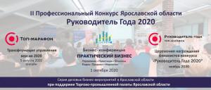 Областной конкурс «Руководитель года 2020»