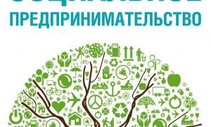 """Форум «Социальное предпринимательство """"Новые возможности для бизнеса"""""""