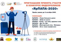 Видео КОНКУРС «ЯрПАПА 2020»