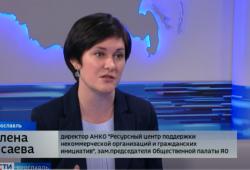 Как пандемия отразилась на работе некоммерческих организаций Ярославской области?