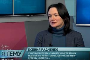 """Программа """"В тему"""" 12.05.21: Ксения Радченко"""