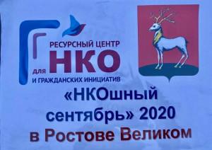 Закрытие НКОшного сентября: Ярмарка НКО в Ростове