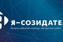 Продолжается прием работ на третий этап федерального конкурса авторских работ «Я — Созидатель»