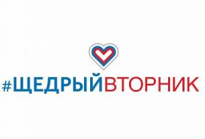 Студенты Демидовского университета присоединились к Международному дню благотворительности #Щедрый вторник
