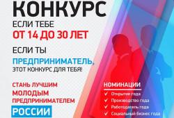 В октябре 2016 года в Ярославской области проходит региональный этап федерального конкурса «Молодой Предприниматель России - 2016».
