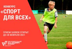Приглашение на вебинар «Принципы и правила конкурса «Спорт для всех»