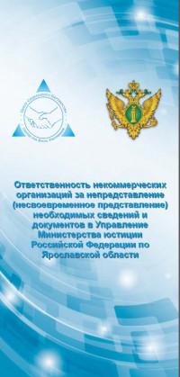 Ответственность НКО за непредставление необходимых сведений и документов в Управление Министерства юстиции РФ по Ярославской области