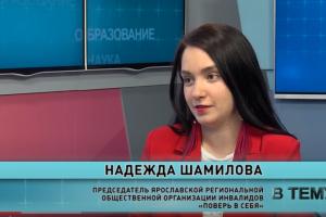 """Программа """"В тему"""" от 15.04.2020: Надежда Шамилова"""