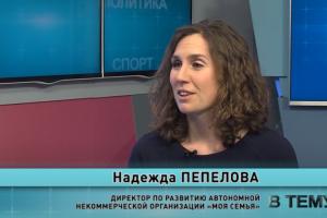 """Программа """"В тему"""" от 18.03.2020 Надежда Пепелова"""
