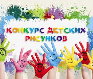 Всероссийский конкурс детского рисунка «Моя семья, Моя Россия»