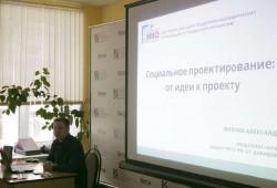 В МАУ «ИРСИ» состоялся семинар «Социальное проектирование: от идеи до проекта»