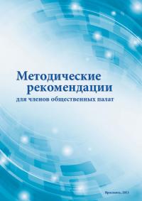 Методические рекомендации для членов Общественных палат