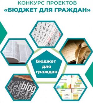 Департамент финансов Ярославской области проводит конкурс проектов «Бюджет для граждан»