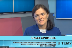 "Программа ""В тему"" от 11.09.2019: Ольга Хромова"