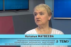 """Программа """"В тему"""" от 26.09.2019: Наталья Матвеева"""