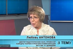 "Программа ""В тему"" от 16.10.2019: Любовь Антонова"