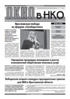 Окно в НКО №199