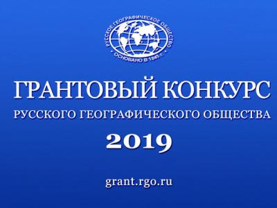 Гранты Русского географического общества на 2019 год