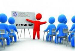 Семинар по вопросам участия в объявленном конкурсе проектов СОНКО по оказанию социальных услуг