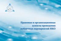 Правовые и организационные аспекты проведения публичных мероприятий НКО
