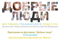"""Фестиваль """"Добрые люди"""""""