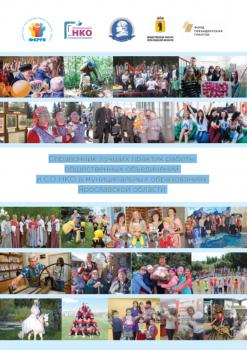 Справочник лучших практик работы общественных объединений и СО НКО в муниципальных образованиях Ярославской области