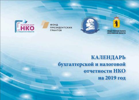 Календарь отчетности на 2019 год НКО