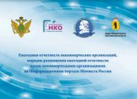 Отчетность перед Министерством Юстиции