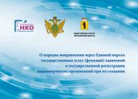 Памятка по регистрации НКО