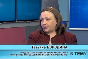 """Программа """"В тему"""" от 19.06.19: Татьяна Бородина"""